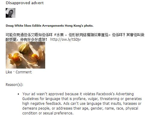 FB Chinese ad rejected